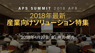 APS SUMMIT